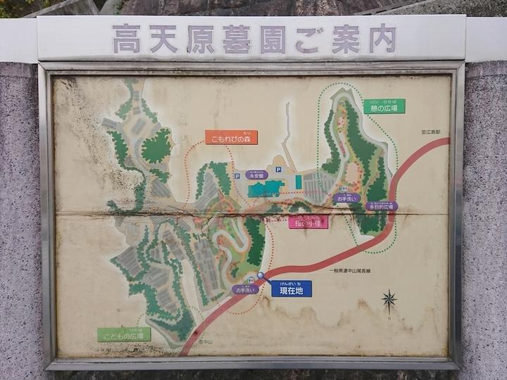 広島市営 高天原墓園のその他イメージ